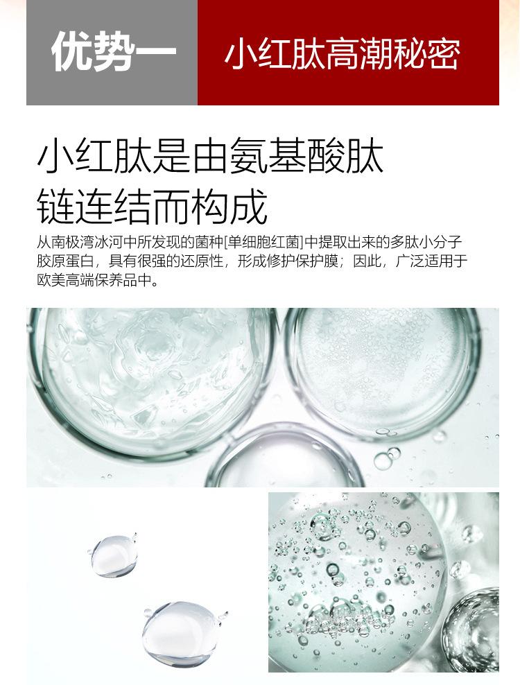 MOVO小红肽高潮增强液女性私处快感性冷淡调情用品
