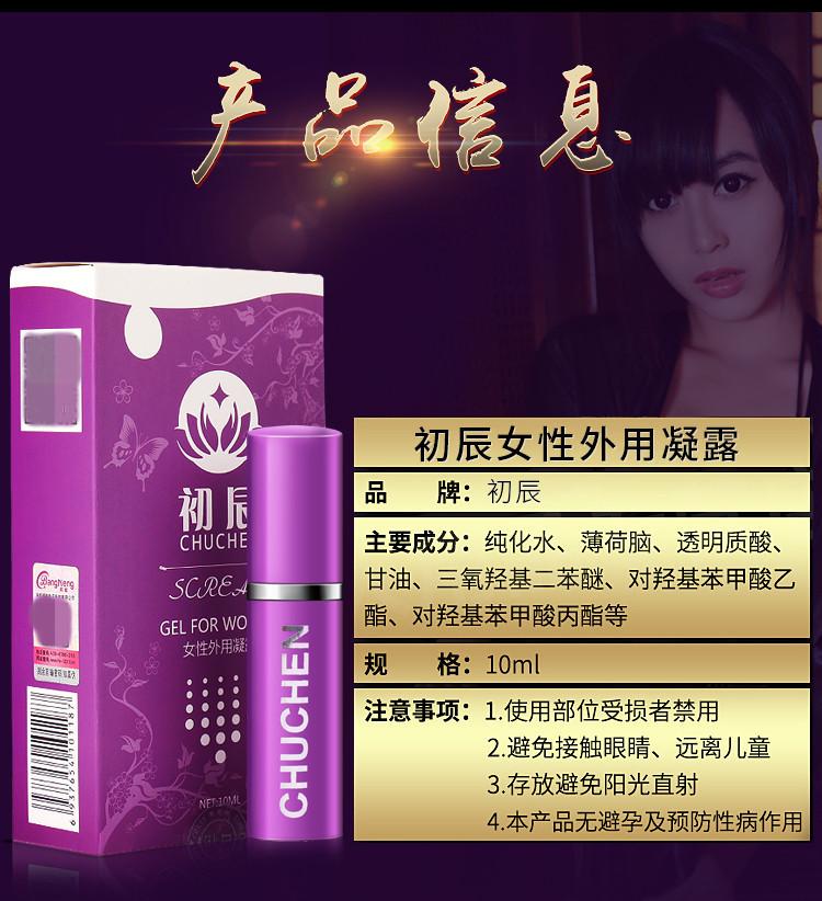 初辰女用凝露女性外用喷剂快感增强成人情趣性保健用品